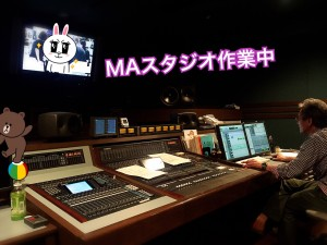 MAスタジオ150714