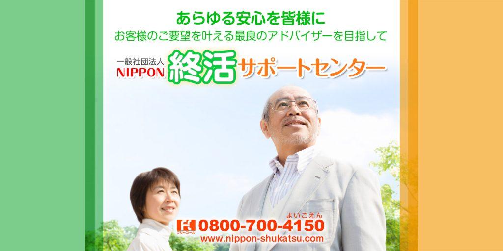 一般社団法人NIPPON終活サポートセンター